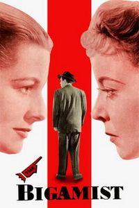 Двоеженец / The Bigamist / 1953 / АП (Минаев), СТ / DVD-5